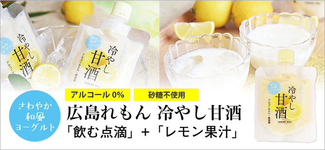 top_lemonamazake.jpg